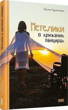 Книга, що сприяє формуванню інклюзивної компетентності. метелики в крижаних панцирах, оксана радушинська, аудіокнига, презентація, інвалідність