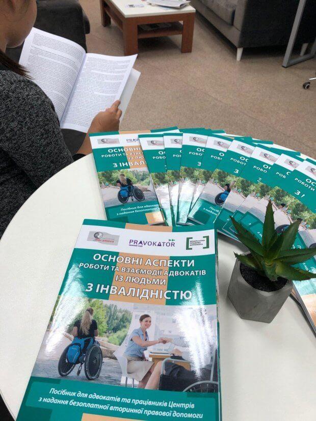 Презентовано посібник «Основні аспекти роботи та взаємодії адвокатів із людьми з інвалідністю». адвокат, посібник, правова допомога, презентація, інвалідність