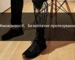 Львівське підприємство запрошує ветеранів звертатися за безкоштовними протезами. львів, орто-крок, ветеран, протез, підприємство