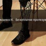 Львівське підприємство запрошує ветеранів звертатися за безкоштовними протезами