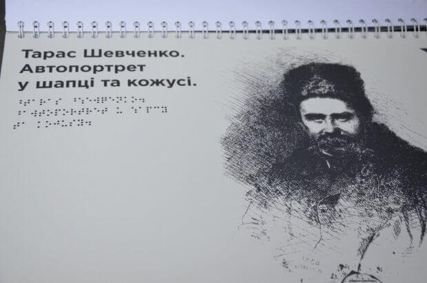 Скарби України на дотик. київ, незрячий, презентація, тактильний артальбом, інвалідність