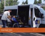Допомога маломобільним: в наступному році в місті поповнять парк соціального таксі (ВІДЕО). кривий ріг, послуга, проєкт, соціальне таксі, інвалідність
