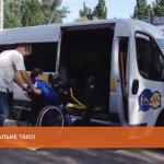 Допомога маломобільним: в наступному році в місті поповнять парк соціального таксі (ВІДЕО)