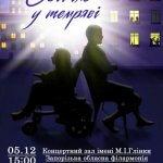 Інклюзивна трупа презентує спектакль «Світло у темряві» на сцені обласної філармонії