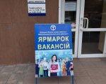 Профессия по душе: в Мариупольском центре занятости прошла ярмарка вакансий для людей с инвалидностью (ФОТО). мариуполь, инвалидность, работодатель, центр занятости, ярмарка вакансий
