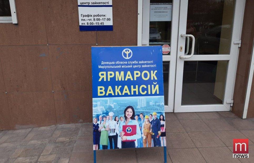 Профессия по душе: в Мариупольском центре занятости прошла ярмарка вакансий для людей с инвалидностью (ФОТО)