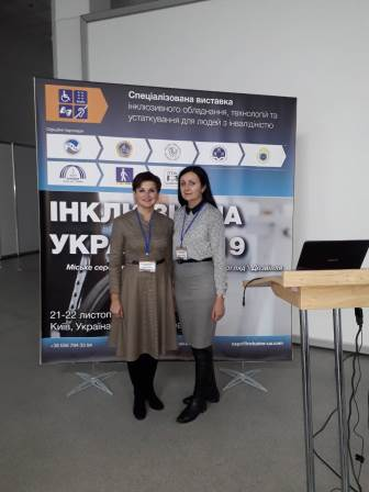 Інклюзивна Україна 2019. інклюзивна україна 2019, київ, виставка, конференція, інвалідність