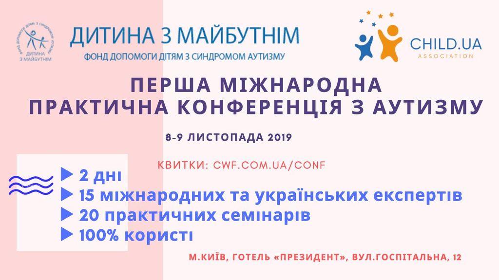 Анонс для ЗМІ: Прес-брифінг в рамках Першої міжнародної практичної конференції з аутизму