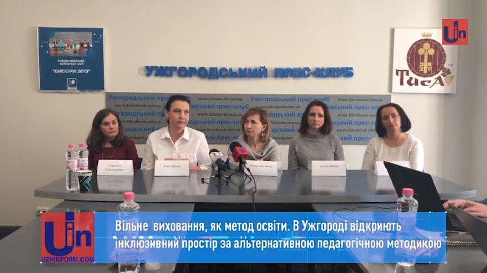 Вільне виховання, як метод освіти. В Ужгороді відкриють інклюзивний простір за альтернативною педагогічною методикою (ВІДЕО)