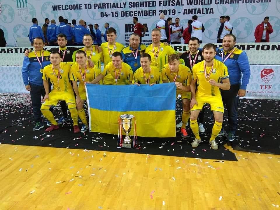 Збірна України з футзалу стала чемпіоном світу серед спортсменів з вадами зору. вади зору, спортсмен, футзал, чемпион, чемпіонат світу