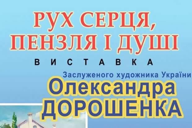 У п'ятницю в Києві відкриється виставка заслуженого художника України Олександра Дорошенка. київ, олександр дорошенко, виставка, художник, інвалідність