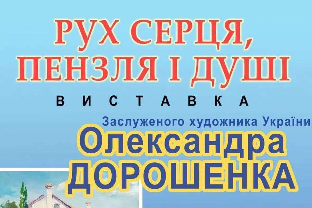 У п'ятницю в Києві відкриється виставка заслуженого художника України Олександра Дорошенка