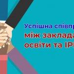 Партнерська співпраця між закладами освіти та інклюзивно-ресурсними центрами (ВІДЕО)