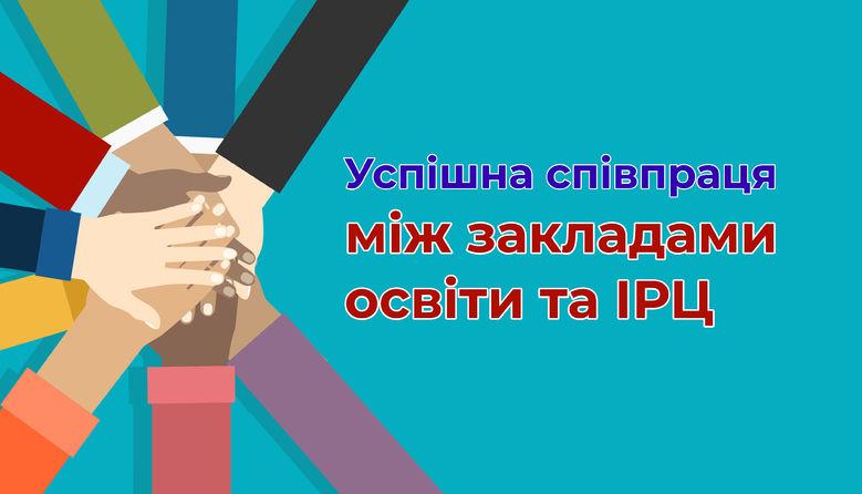 Партнерська співпраця між закладами освіти та інклюзивно-ресурсними центрами (ВІДЕО). ірц, тетяна кухарівська, заклад освіти, співпраця, фахівець