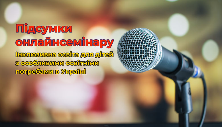 Підсумки онлайнсемінару: «Інклюзивна освіта для дітей з особливими освітніми потребами в Україні» (ВІДЕО). ірц, ооп, онлайнсемінар, інвалідність, інклюзивна освіта