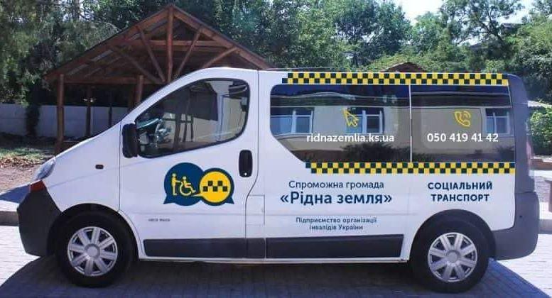 В Каховке станет доступна услуга «социального такси»