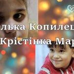 """""""Ніколи не опускати руки"""": мами з Виноградівщини розповіли як допомагають своїм дітям долати хворобу (ВІДЕО, ФОТО)"""