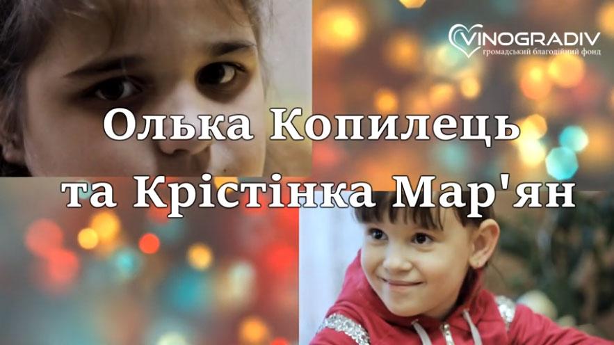 Святкова історія про дівчаток з Виноградівщини, які перемогли хворобу і навчилися ходити (ВІДЕО)