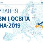 Пресреліз: Ситуація з аутизмом в Україні поліпшується – опитування