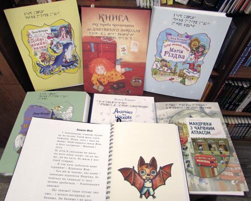 Книги шрифтом Брайля поповнили фонд бібліотеки