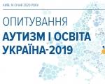 Пресреліз: Ситуація з аутизмом в Україні поліпшується – опитування. аутизм, допомога, опитування, підтримка, інклюзивна освіта