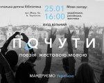 Інклюзія по-мистецьки: у Тернополі читатимуть вірші жестовою мовою (ВІДЕО). тернопіль, вірш, жестова мова, мистецтво, проєкт почути мандрує україною