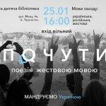 Інклюзія по-мистецьки: у Тернополі читатимуть вірші жестовою мовою (ВІДЕО)