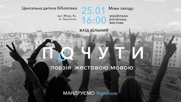 Інклюзія по-мистецьки: у Тернополі читатимуть вірші жестовою мовою. тернопіль, вірш, жестова мова, мистецтво, проєкт почути мандрує україною