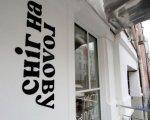 «Як сніг на голову». Кафе, де куховарять люди із синдромом Дауна (ФОТО). харків, як сніг на голову, кафе, синдром дауна, інвалідність