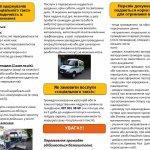 Світлина. В Кривом Роге социальное такси пользуется популярностью. Безбар'ерність, инвалидность, проект, инвалидная коляска, социальное такси, Кривой Рог