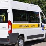 Послуга «Соціальне таксі» для жителів Зимнівської ОТГ