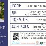 У Львові відбудеться захід «Заради дітей»