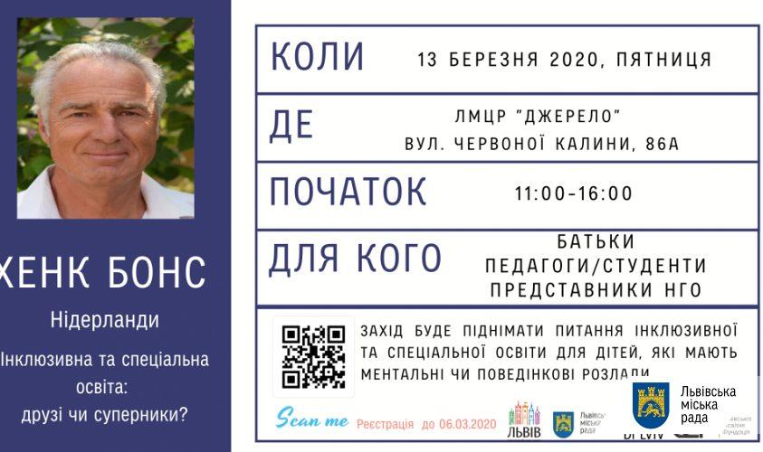 У Львові відбудеться захід «Заради дітей». львів, хенк бонс, захід заради дітей, інвалідність, інклюзія