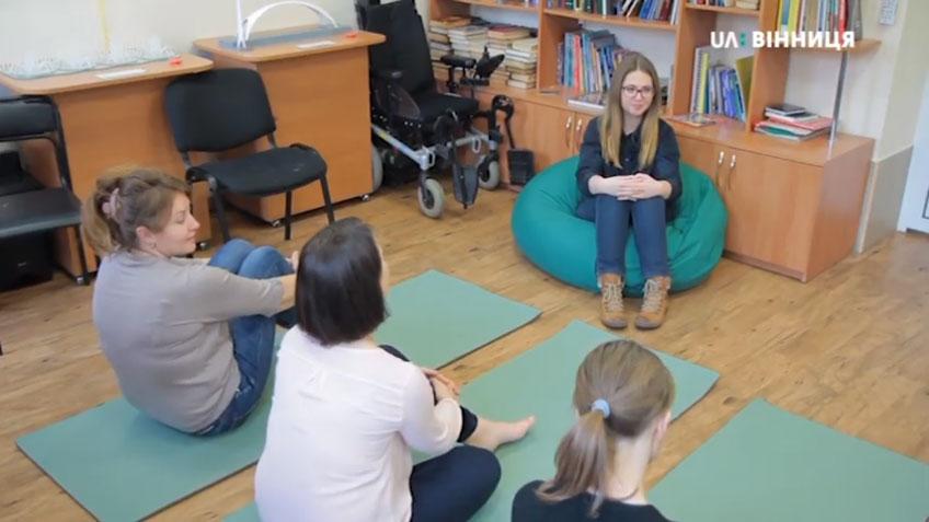 Як самотужки долати стрес вчать у реабілітаційному центрі «Гармонія» (ВІДЕО)