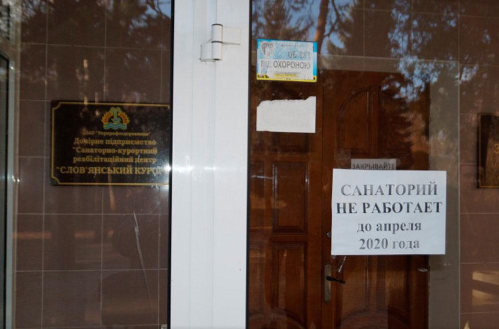 Це вам не курорт. реабілітаційний центр, слов'янський курорт, лікування, санаторій, інвалідність