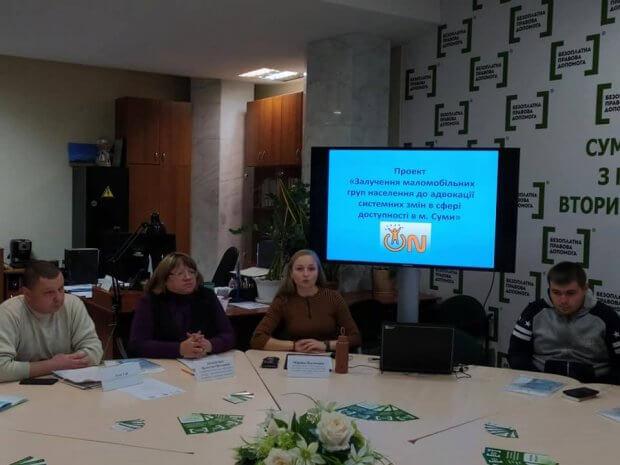У Сумах провели «Уроки толерантності: «інвалідність і суспільство». суми, урок толерантності, допомога, доступність, інвалідність