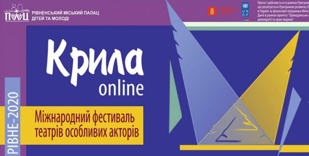 Рівнян запрошують на інклюзивний театральний фестиваль. крила online, рівне, театральний фестиваль, інвалідність, інклюзія