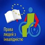 Богдан Мойса: Всі робочі місця мають бути відкритими для людей з інвалідністю