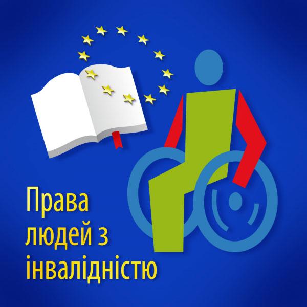 Богдан Мойса: Всі робочі місця мають бути відкритими для людей з інвалідністю. богдан мойса, доступність, суспільство, імплементація, інвалідність