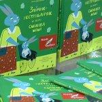 У Франківську презентували казку про інклюзію (ВІДЕО)