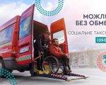 Соціальне таксі у Херсоні – відчутні зміни для містян з інвалідністю. херсон, перевезення, служба, соціальне таксі, інвалідність