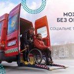 Соціальне таксі у Херсоні – відчутні зміни для містян з інвалідністю