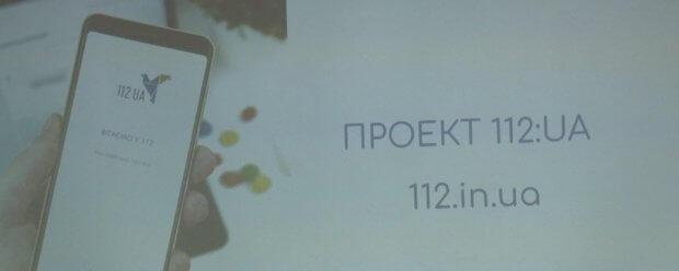 Додаток для людей з інвалідністю презентували у Черкасах. черкаси, екстрена служба, мобільний додаток 112.ua, презентація, інвалідність