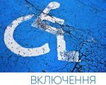Включення і рівність. Звіт за результатами Моніторингу виконання Конвенції про права осіб з інвалідністю в Україні. конвенція оон, наіу, звіт включення і рівність, моніторинг, інвалідність