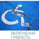 Включення і рівність. Звіт за результатами Моніторингу виконання Конвенції про права осіб з інвалідністю в Україні