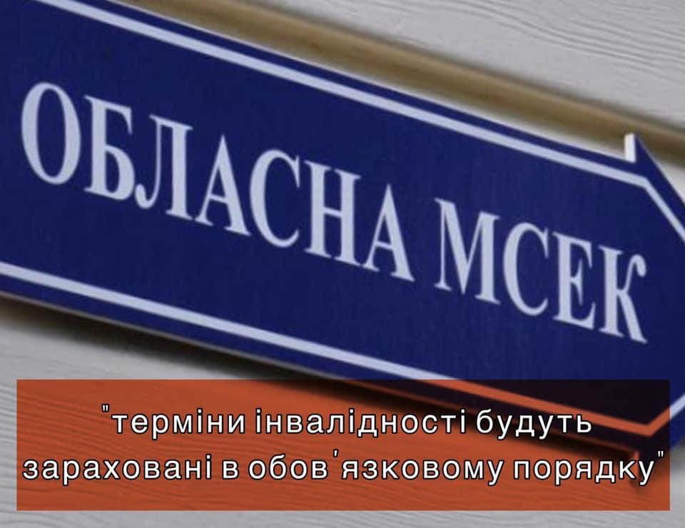 До уваги осіб з інвалідністю, учасників бойових дій, АТО/ООС — тих, хто подав документи в період карантину на подовження терміну або отримання інвалідності. дніпропетровська область, мсек, засідання, карантин, інвалідність