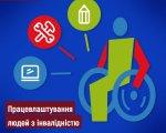 В резюме краще не вказувати наявність інвалідності, інакше воно одразу піде в смітник (АУДІО). богдан мойса, юлія ресенчук, працевлаштування, резюме, інвалідність