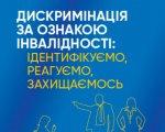Права людей з інвалідністю. 10 років Конвенції. конвенція оон, дискримінація, проєкт, імплементація, інвалідність