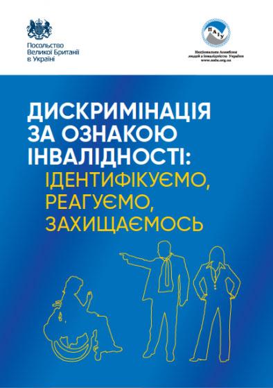 Права людей з інвалідністю. 10 років Конвенції