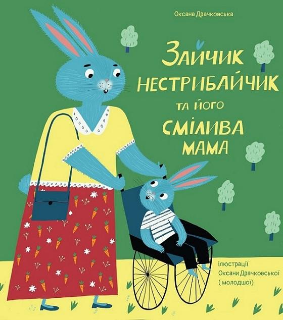 Запам'ятались слова Оксани Драчковської: «Герой має жити своїм життям, сам створюючи тобі і собі власну історію» – Олег Володарський. зайчик-нестрибайчик та його смілива мама, оксана драчковська, казка, письменниця, інвалідність